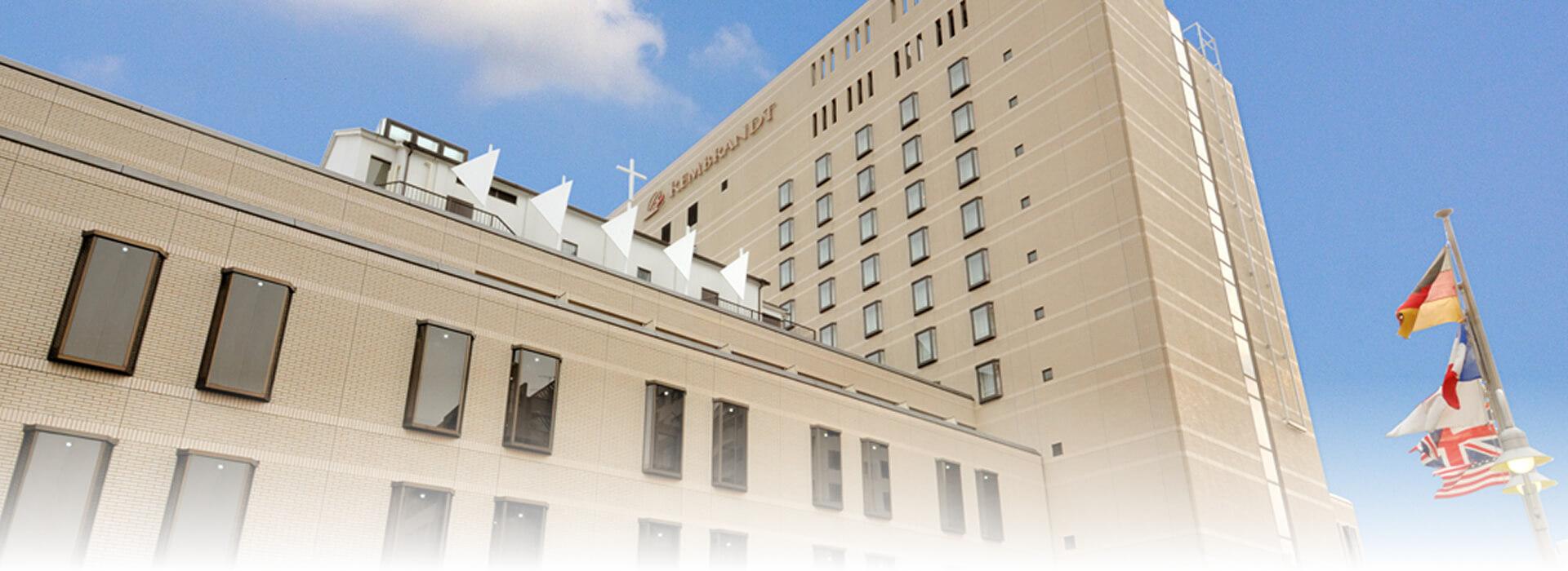 送信完了|レンブラントホテル厚木【公式】レンブラントグループホテル