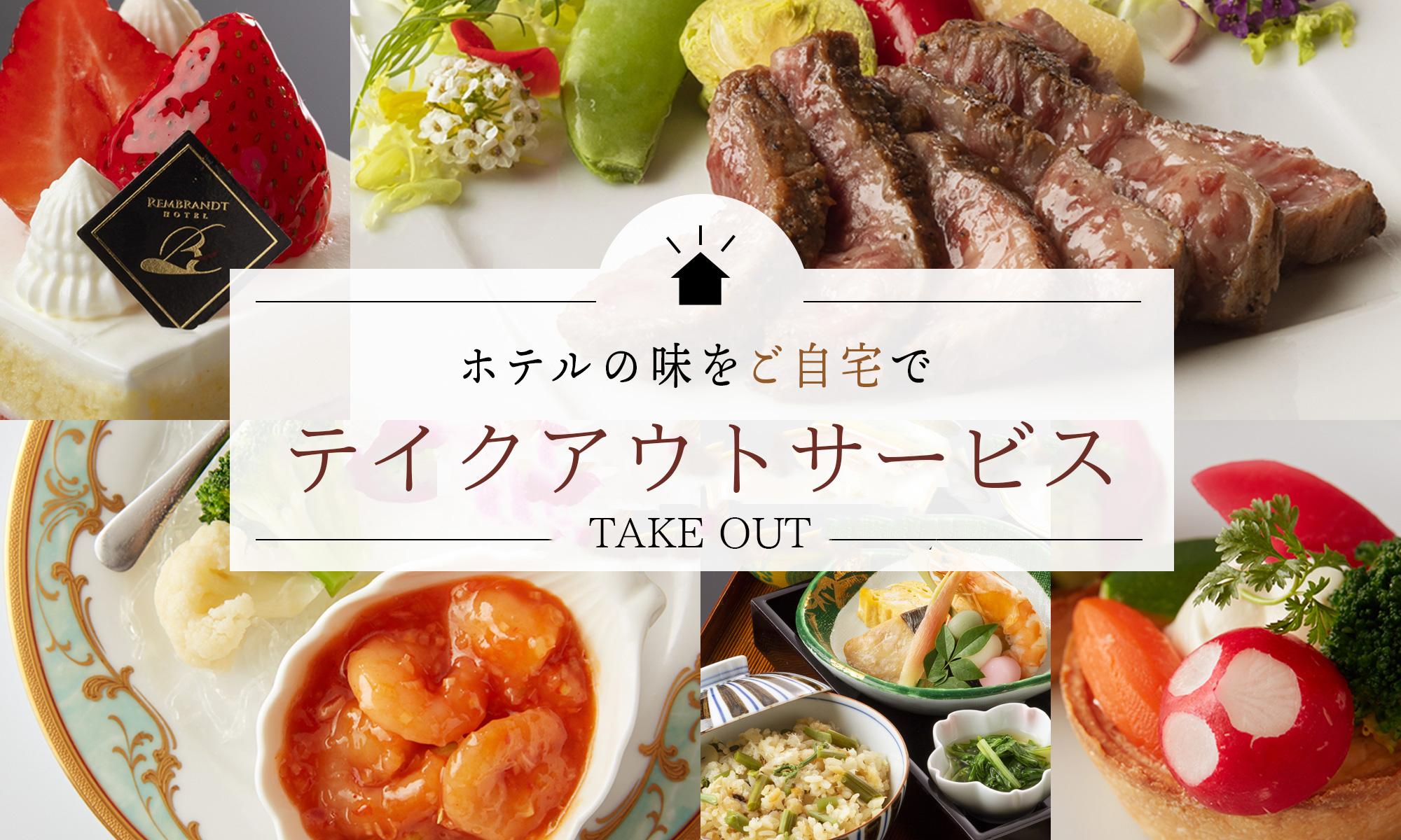 テイクアウト|レンブラントホテル東京町田【公式】