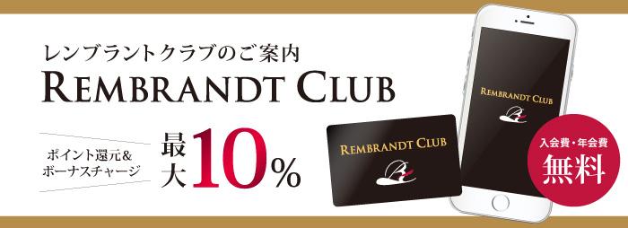 レンブラントクラブ