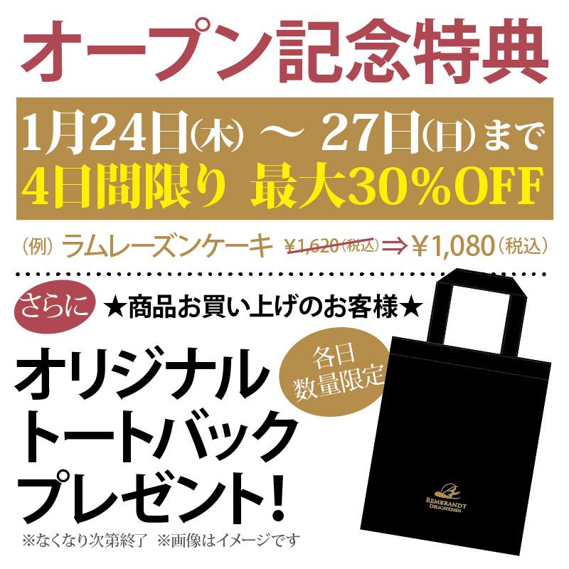 【1/24~27】デリカテッセンオープン記念!