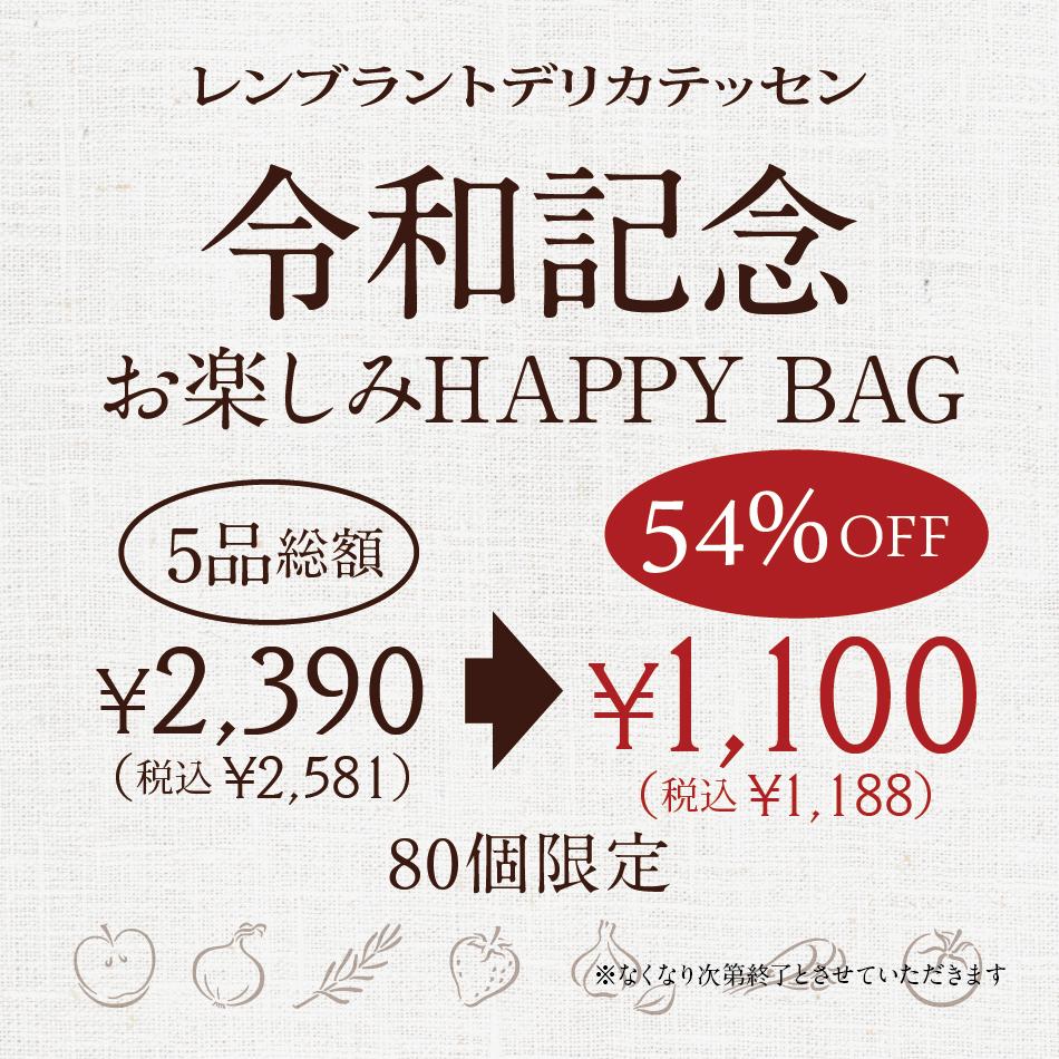 【5/1~】令和記念お楽しみHAPPY BAG
