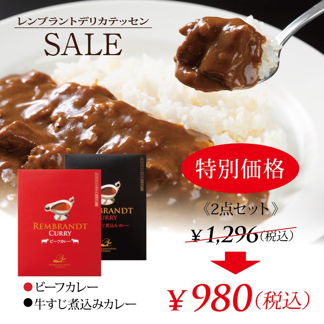 【感謝SALE】レンブラント特製カレー