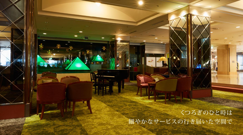 レンブラントホテル厚木【公式】レンブラントグループホテル