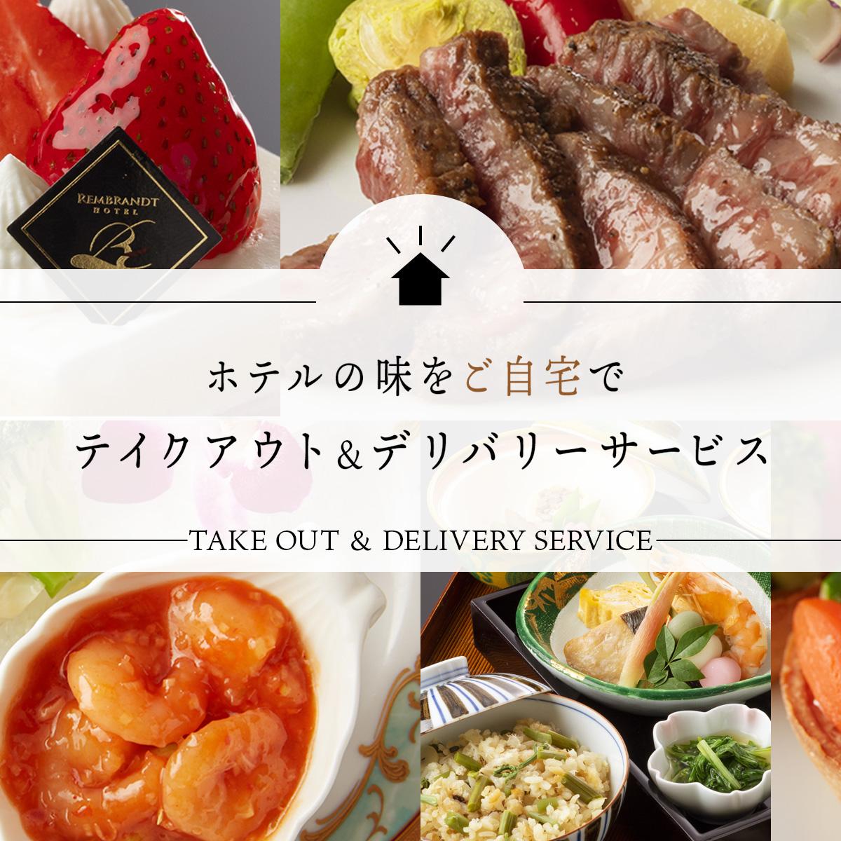 テイクアウト&デリバリーサービス!ホテルレストランの味をご自宅で。