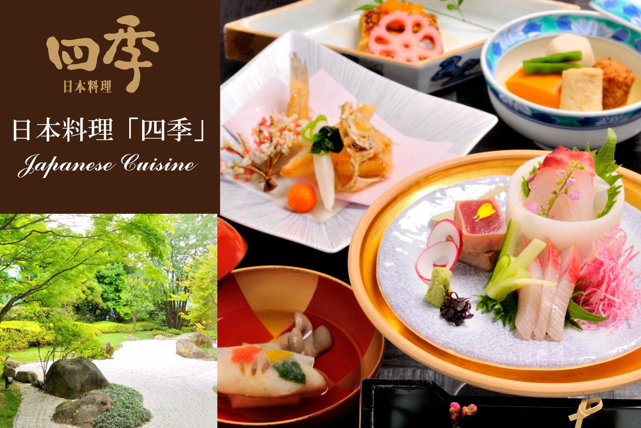 日本料理 四季