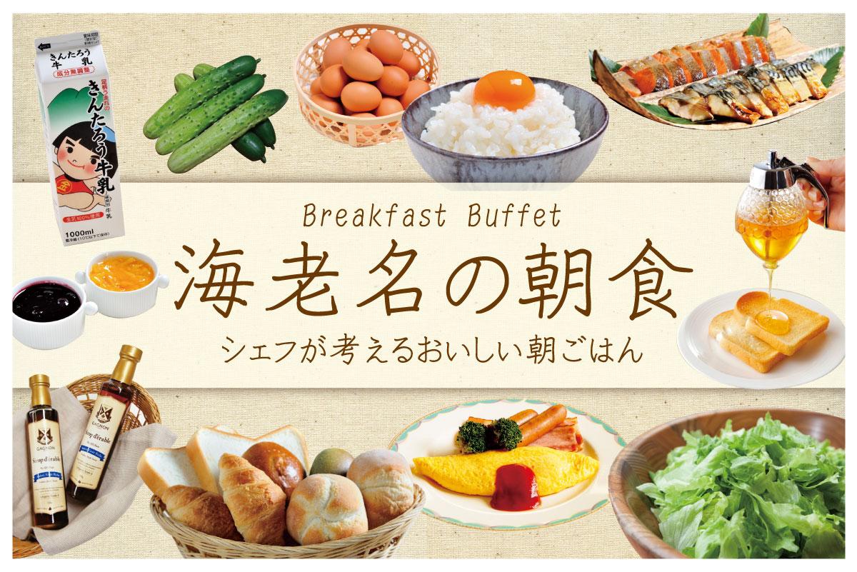 レンブラントホテル海老名|海老名の朝食
