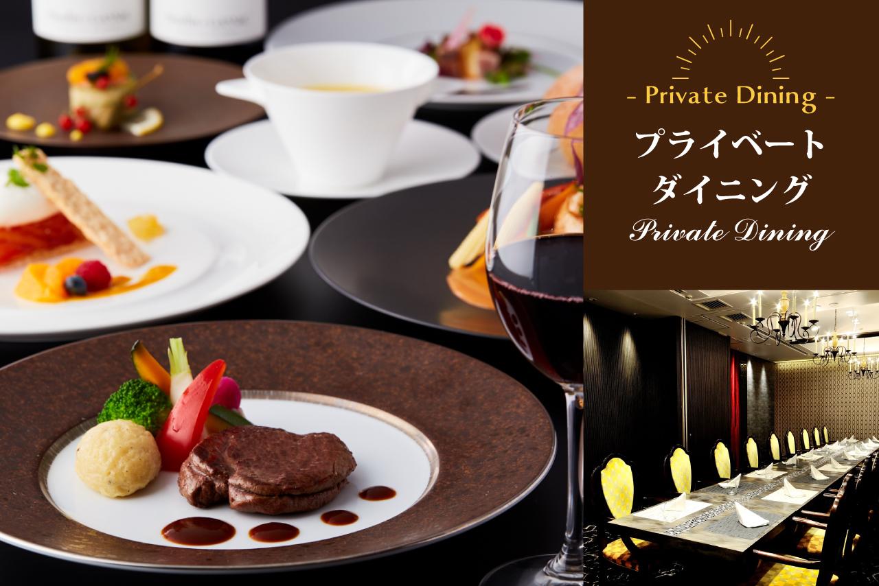 レストラン|レンブラントホテル海老名【公式】レンブラントグループホテル