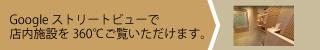 天麩羅・しゃぶしゃぶ・会席 中津川