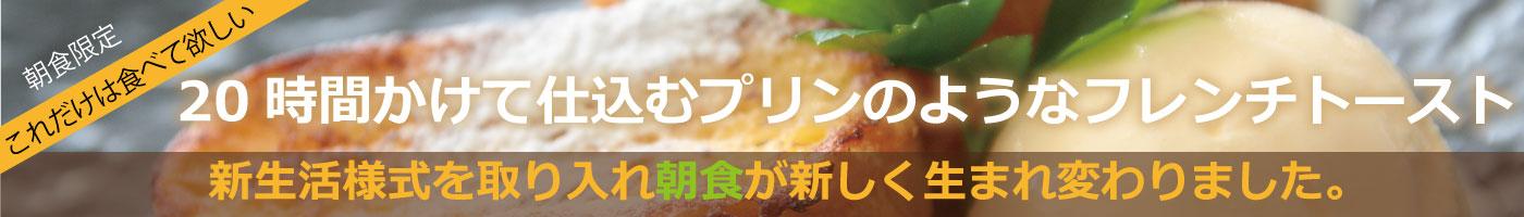 これだけは食べてほしい!20時間かけて仕込むプリンのようなフレンチトースト|レンブラントホテル町田