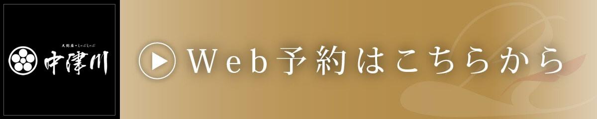 天麩羅・しゃぶしゃぶ・会席 中津川|レンブラントホテル東京町田【公式】