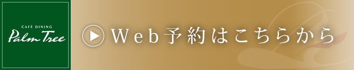 ディナー|レンブラントホテル東京町田【公式】