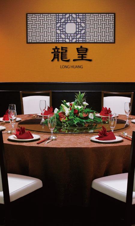 レンブラントホテル町田|中国料理 龍皇