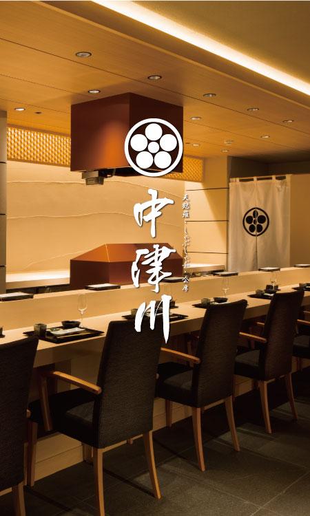 レンブラントホテル町田|天麩羅・しゃぶしゃぶ・会席 中津川
