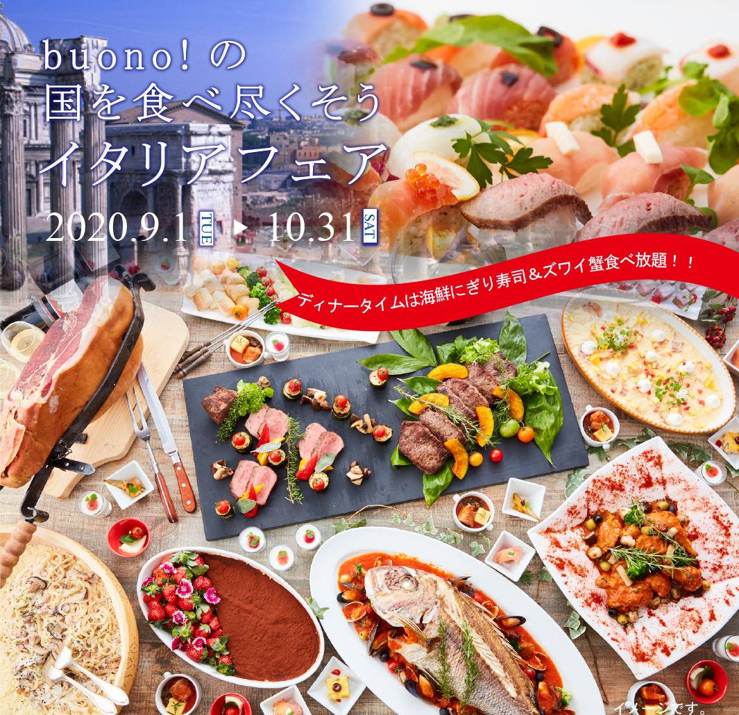 [Go To Eat &レンブラント会員入会で最大56%もお得です!]イタリアンフェア ランチバイキング|PALMTREE(パームツリー)|レンブラントホテル東京町田【公式】