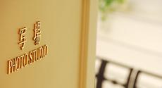 写真室「東京プロカラーラボ」|施設案内|レンブラントホテル厚木【公式】レンブラントグループホテル