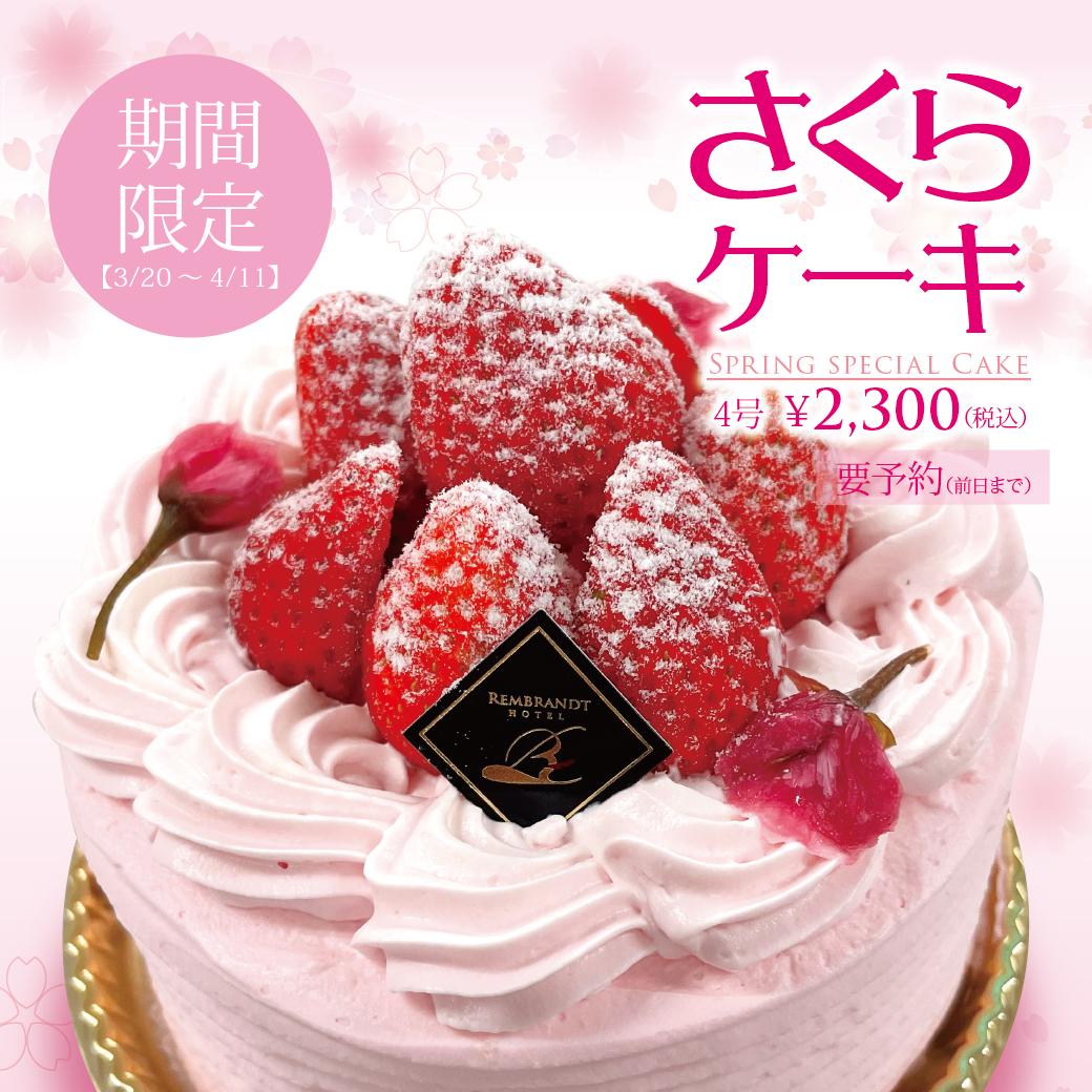 【期間限定】さくらケーキ