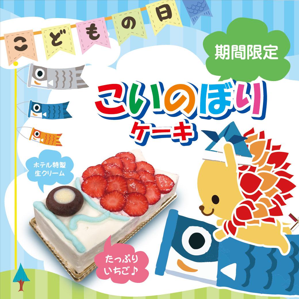 【期間限定】こいのぼりケーキ
