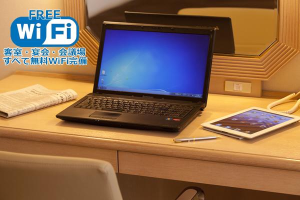 高速インターネット接続環境|宴会プラン|レンブラントホテル大分【公式】レンブラントグループホテル