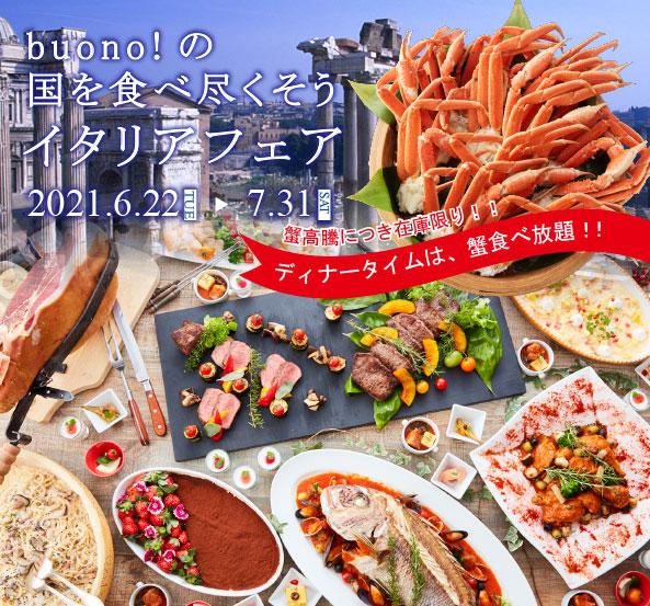 ランチ|レンブラントホテル東京町田【公式】