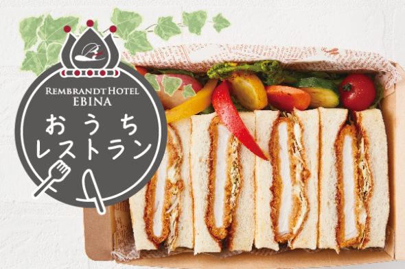 【おうちレストラン】Lunch Boxシリーズ|焼き菓子|レンブラントホテル海老名【公式】レンブラントグループホテル