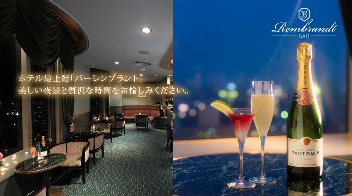 レンブラントホテル大分【公式】レンブラントグループホテル
