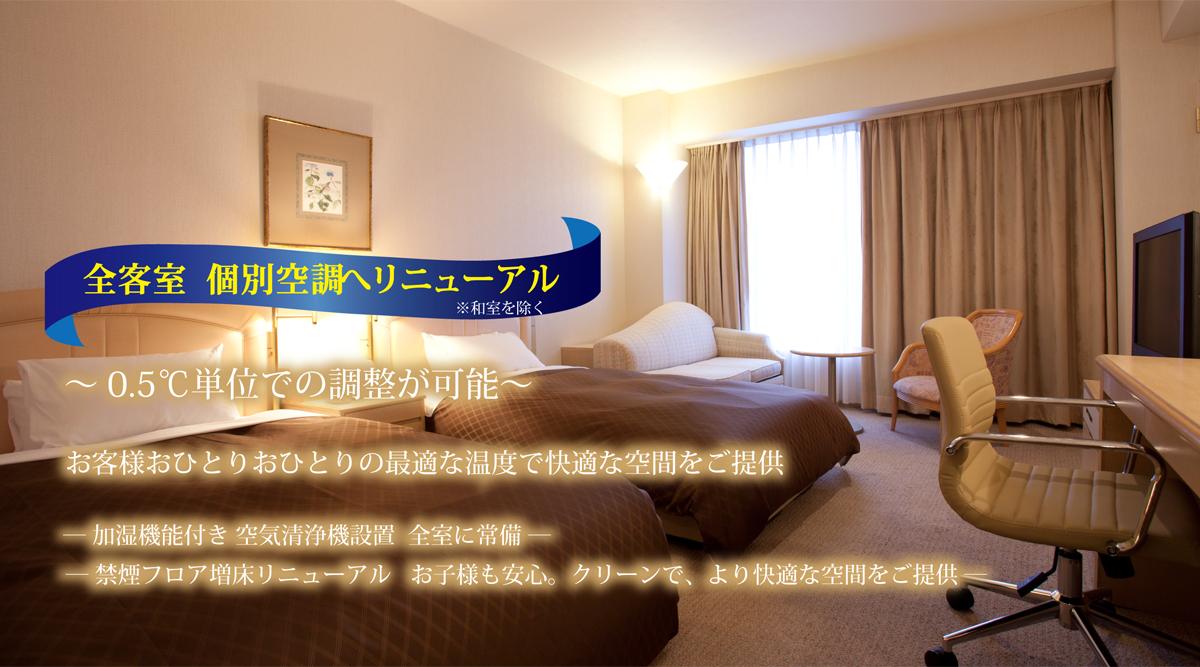 客室|TOP画像|レンブラントホテル大分【公式】レンブラントグループホテル