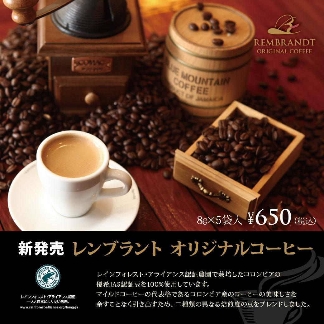 レンブラント オリジナルコーヒー新発売