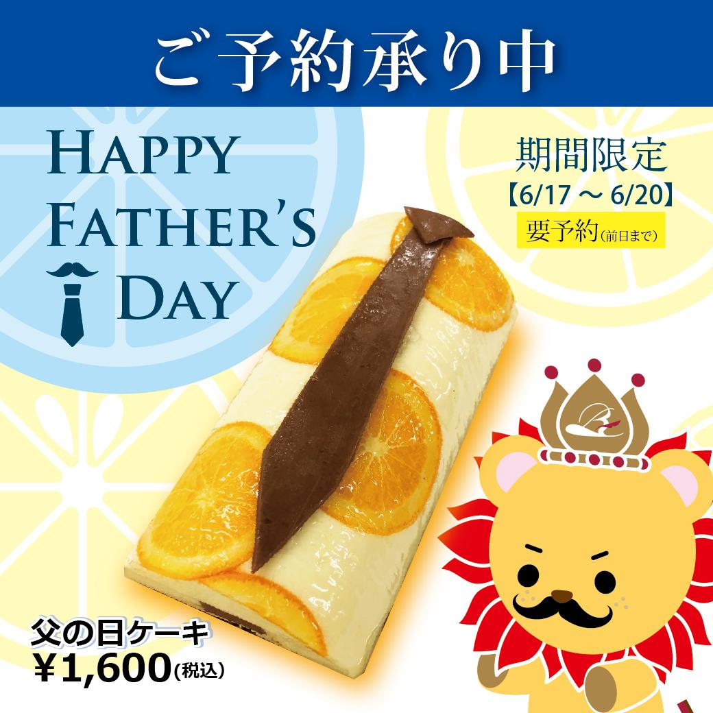 【期間限定】パティシエの父の日ケーキ