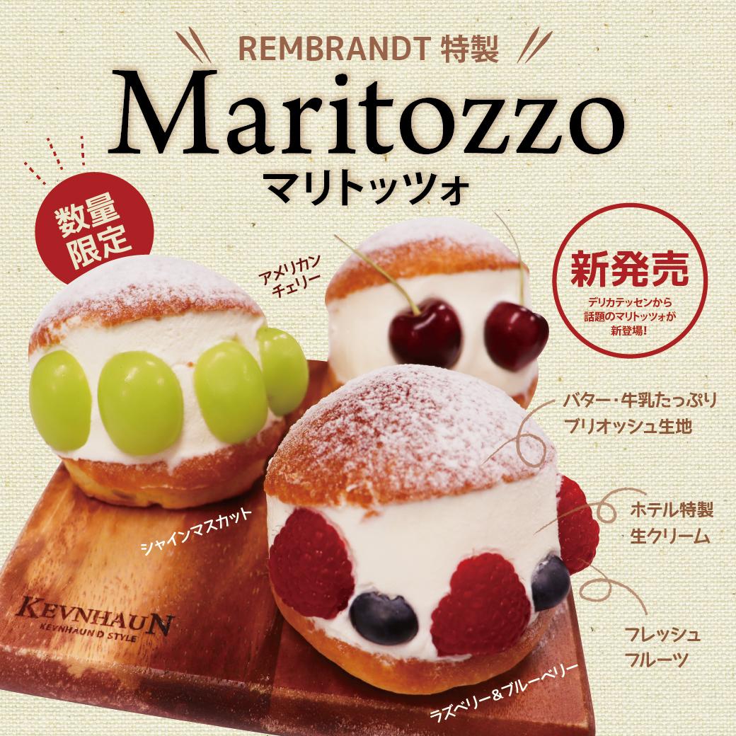 【7/7新発売】レンブラント特製Maritozzo(マリトッツォ)