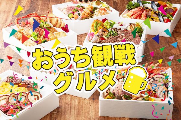 【おうちレストラン】美味しさセレクト「グルメプレート」|焼き菓子|レンブラントホテル海老名【公式】レンブラントグループホテル