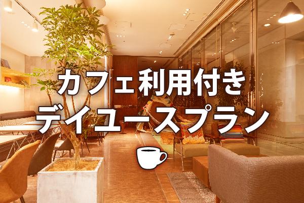 日帰り・デイユース・コワーキングスペース|レンブラントホテル海老名【公式】レンブラントグループホテル