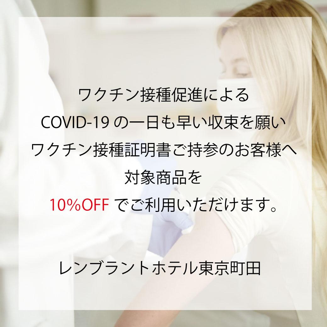 新型コロナウイルスワクチン接種証明書ご持参のお客様。象商品をご優待価格でご利用いただけます。|コース|レンブラントホテル東京町田【公式】