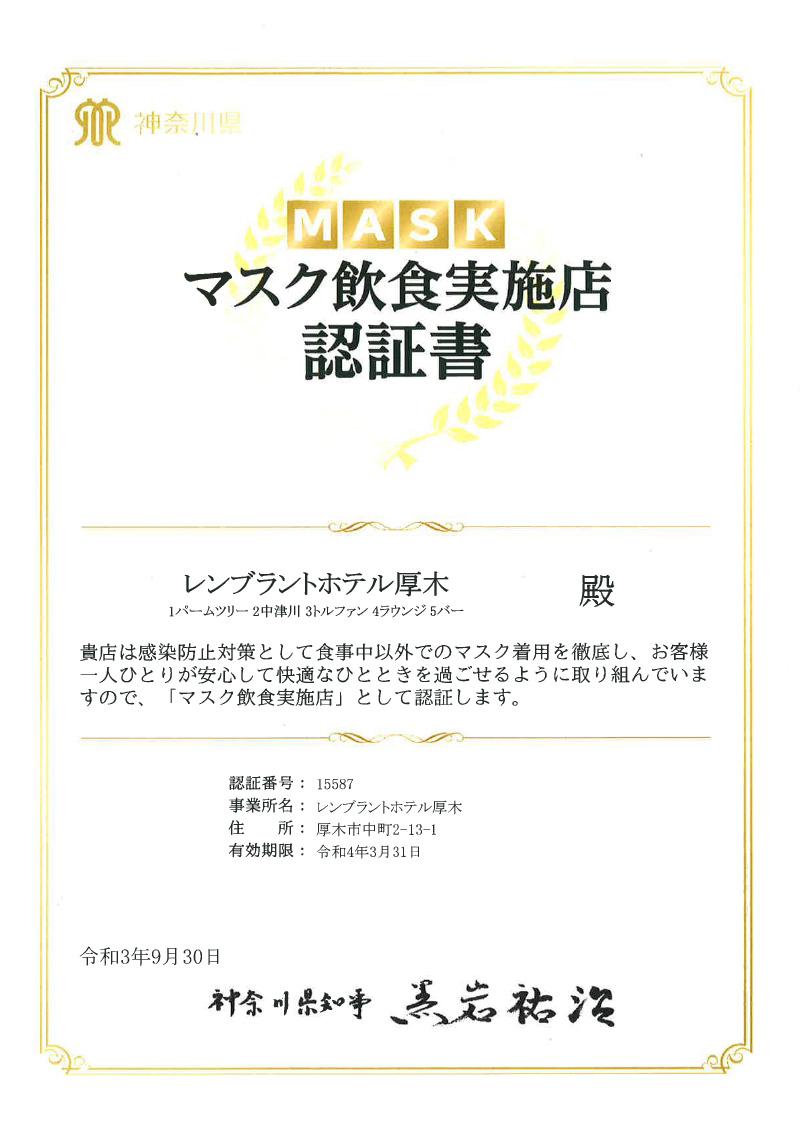 神奈川県「マスク飲食実施店」についてのお知らせ|新着情報|レンブラントホテル厚木【公式】レンブラントグループホテル