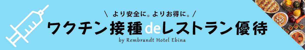 【レストラン優待】ワクチン接種割スタート|お祝い・会席|レンブラントホテル海老名【公式】レンブラントグループホテル