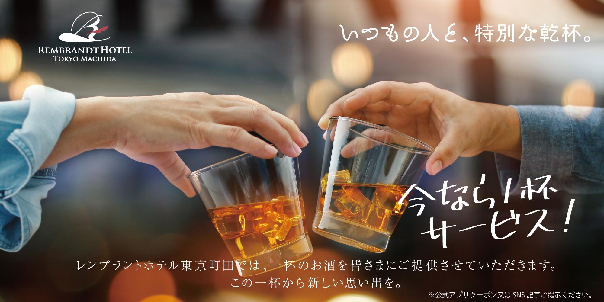 BeMe</br>~自分らしく生きよう~</br>一杯のお酒をレンブラントホテル東京町田にご馳走させてください。  新着情報 レンブラントホテル東京町田【公式】
