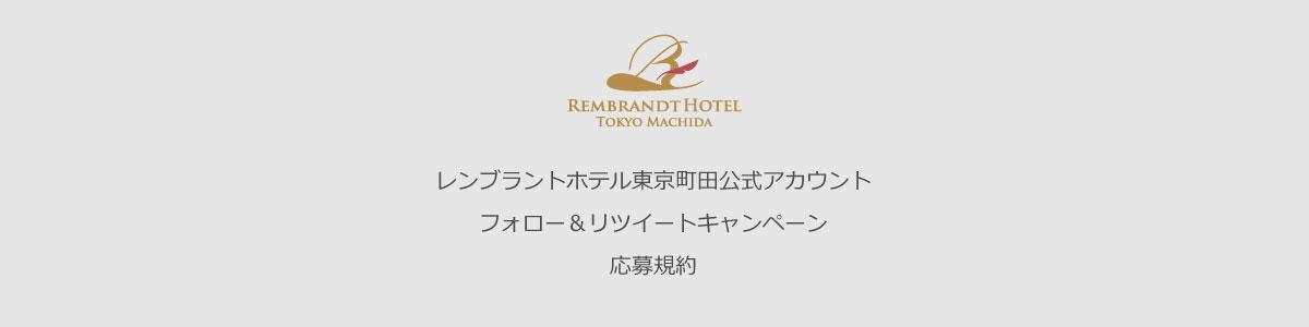 レンブラントホテル東京町田公式アカウント フォロー&リツイート応募規約