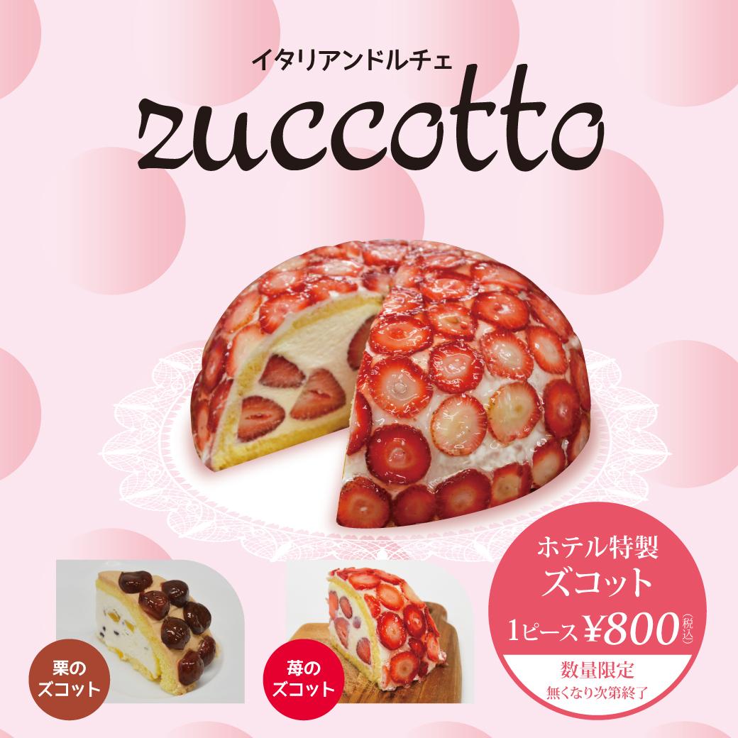 【新発売】イタリアンドルチェ zuccotto