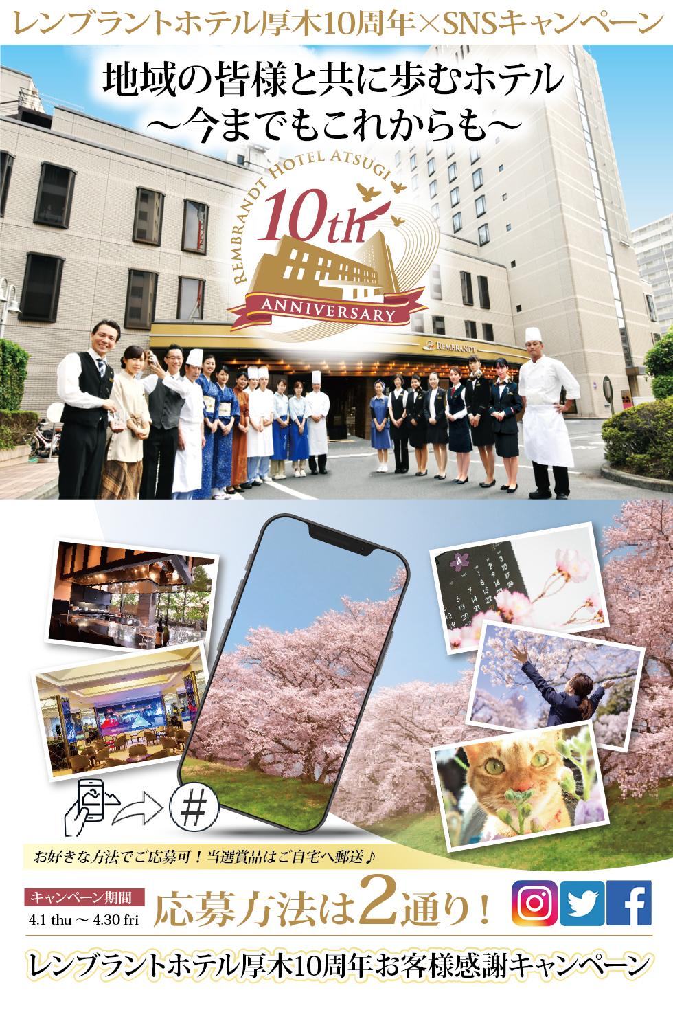 レンブラントホテル厚木 10周年お客様感謝SNSキャンペーン開催中