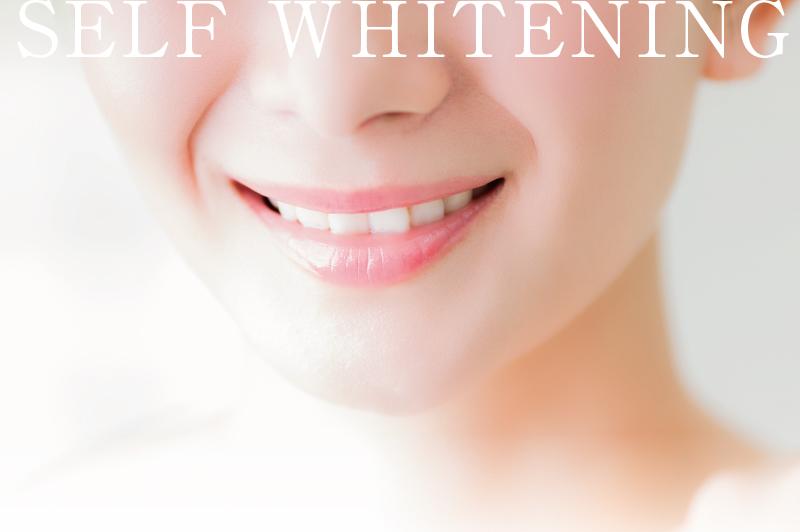 気になる口元を手軽にケア―セルフホワイトニング― 低価格・短時間・痛みのないホワイトニングをご体験下さい