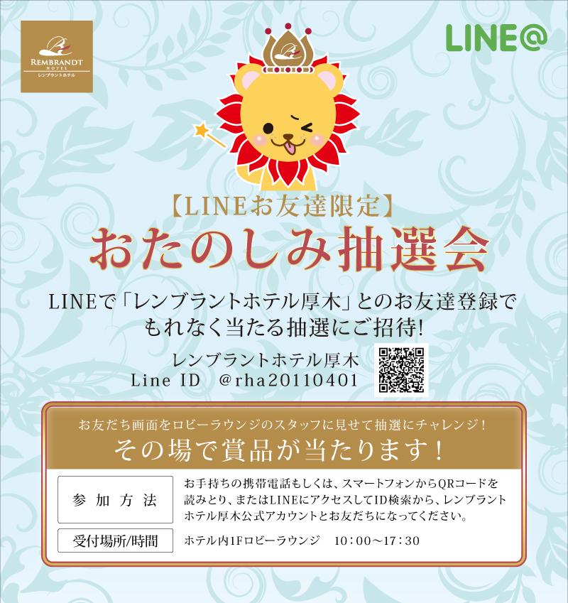 LINEお友達キャンペーン【おたのしみ抽選会】 ※休止中