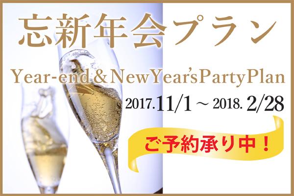 【忘新年会プラン】<br />~ Year-end & NewYear's Plan ~