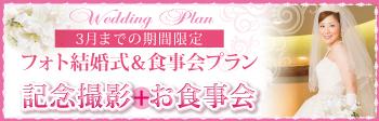 3月までの期間限定★フォト結婚式&食事会