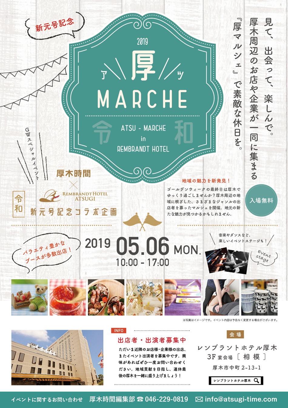 【5/6】2019『厚マルシェ』開催&出店者募集♪
