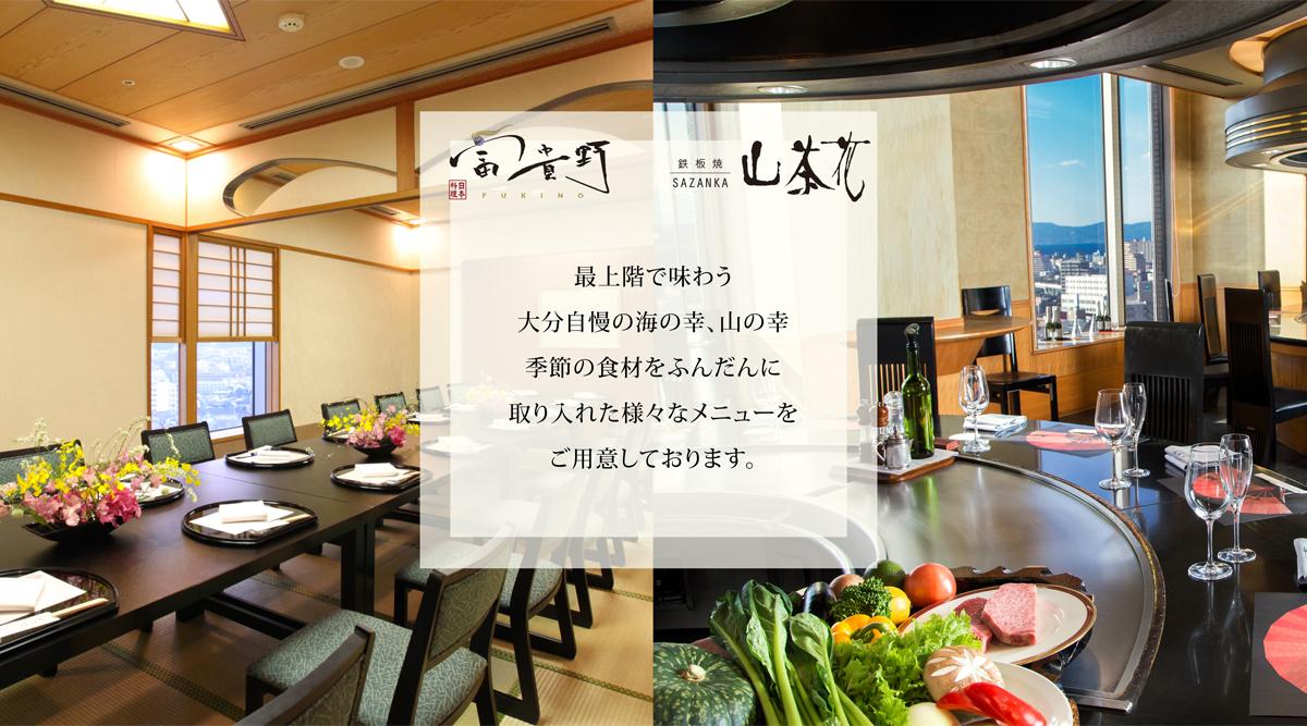 日本料理 富貴野/鉄板焼 山茶花