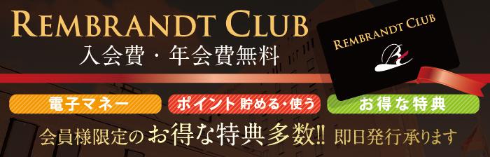 【入会金・年会費無料】レンブラントクラブのご案内