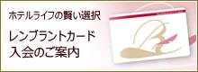 【入会金・年会費無料】レンブラントカードのご案内