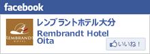 レンブラントホテル大分|Facebook