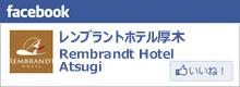 レンブラントホテル厚木|Facebook
