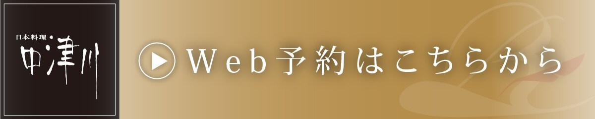 中津川|WEB予約