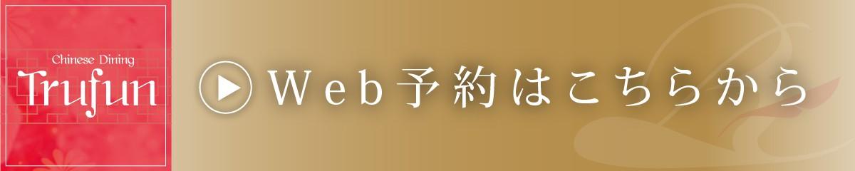 トルファン|WEB予約